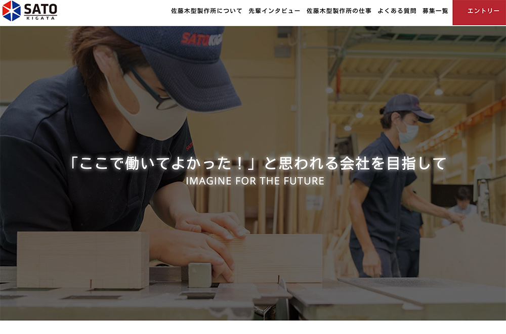 有限会社佐藤木型製作所